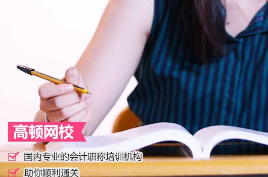 初级会计职称考试介绍