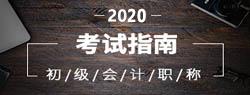 2020年初级会计职称考试指南