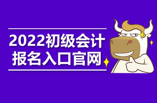 2022初级会计报名入口官网