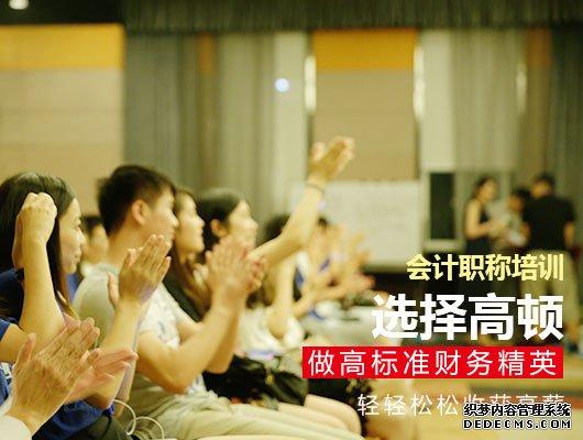 天津初级会计师报名条件