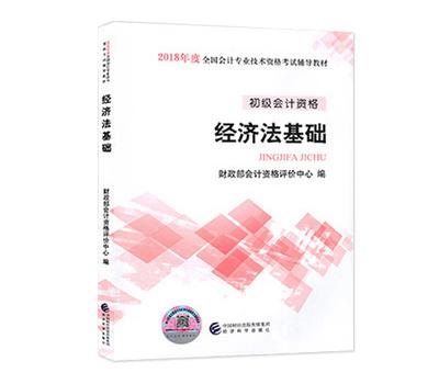 2018年初级会计职称考试教材经济法基础