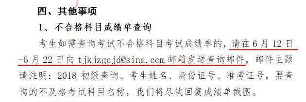 天津初级会计成绩复核要求