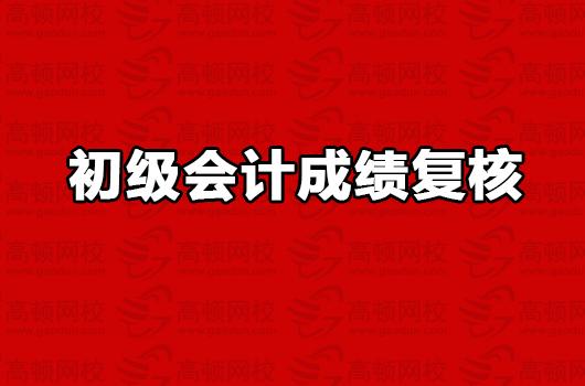 天津2018年初级会计成绩复核时间及所需资料