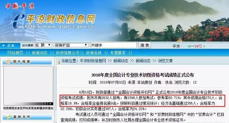 甘肃省平凉初级会计考试通过率