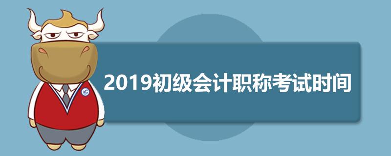 2019初级会计职称考试时间