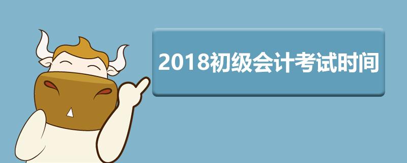 2018初级会计考试时间
