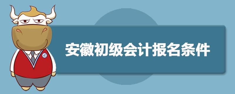 安徽初级会计报名条件