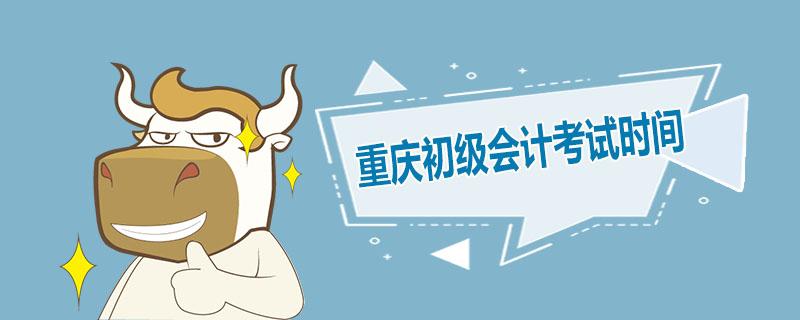 重庆初级会计考试时间是什么时候