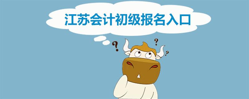 江苏会计初级报名入口是什么