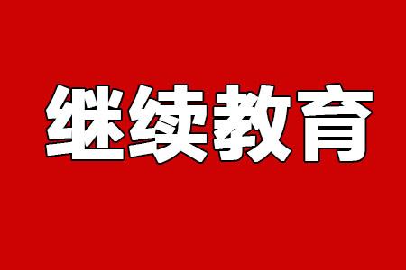 2019年度浙江省会计继续教育报名、缴费、学习时间及完成标准